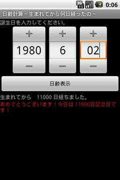 日齢計算~生まれてから何日経ったの~