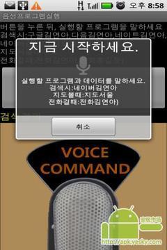 语音指挥官自由