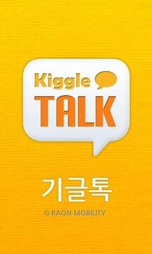 KiggleTalk