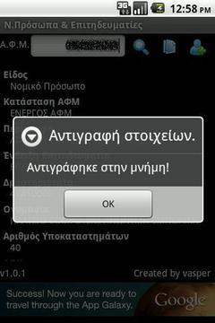 Stoixeia Nomikwn Proswpwn