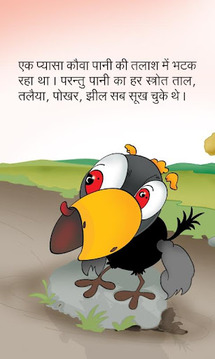 Hindi Kids Story Pyasa Kauwa