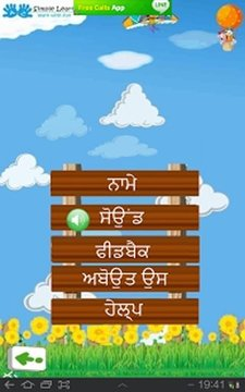Learn Alpahbet Punjabi