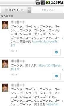 Jyoya Bell (Joya no Kane)