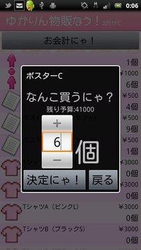 ゆかりん物販なう!FC2011版