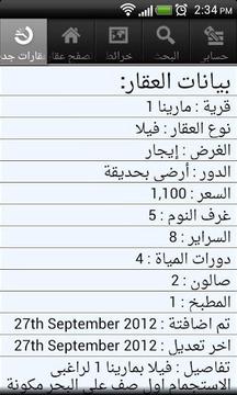 Sa7elOnline
