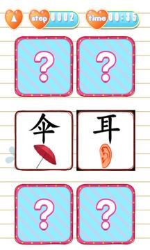 儿童识汉字游戏