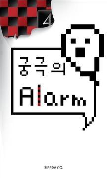 PO-Alarm-WER
