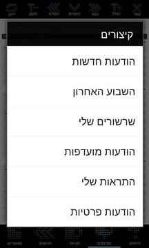 HT Israel