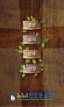 Chonhodong Church
