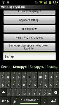 Plugin Belarusian