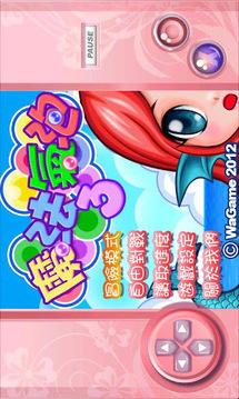 魔法气泡3-Lite