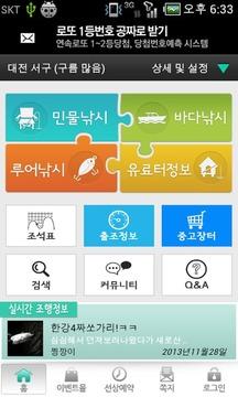 낚시사랑 - 낚시터 무료 실시간 정보 제공