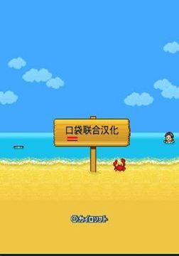 开拓神秘岛