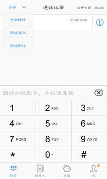 UUCall网络电话