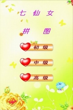 七仙女拼图