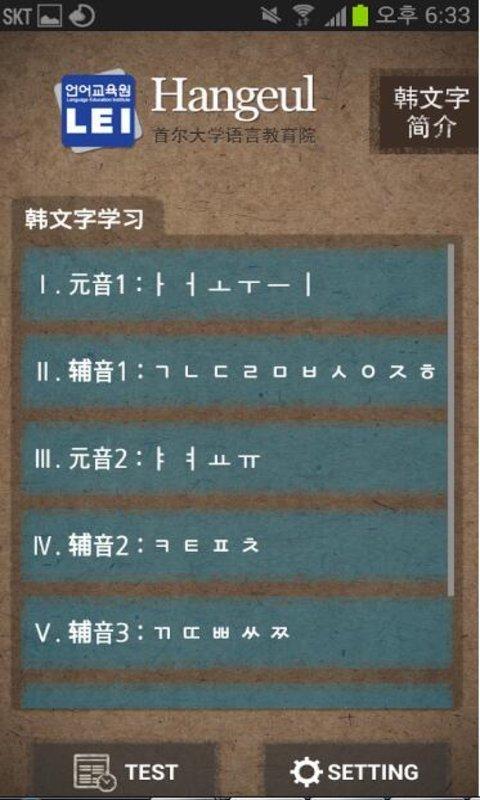 韩语文字下载_韩语文字手机版_最新韩语文字安卓版下载图片