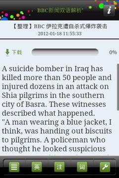 BBC有声双语新闻
