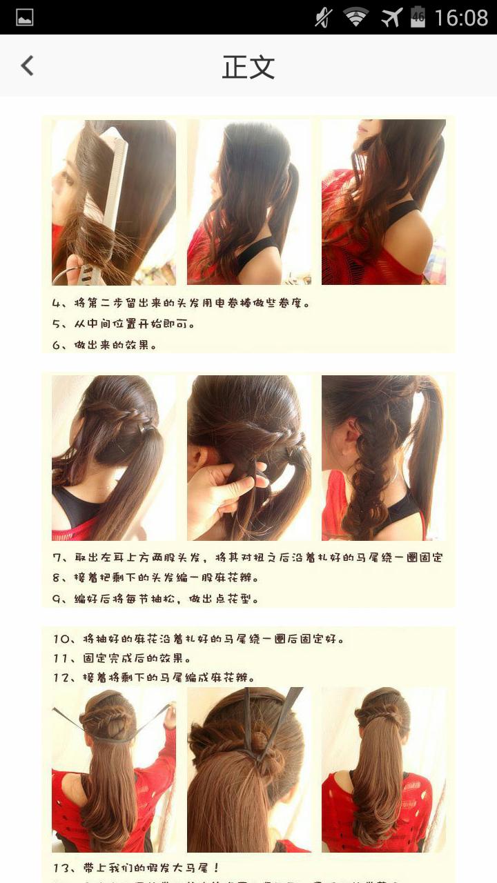 扎头发的方法,每个步骤都有文字和图片详细的描述 2,发型与脸型模块