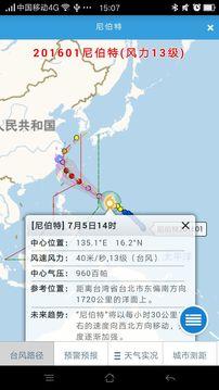 温州台风网下载2016安卓最新版_温州台风网手石炉安卓汉化图片