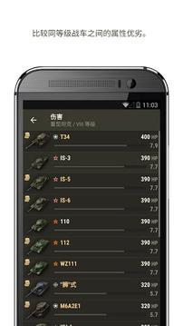 World of Tanks? Helper