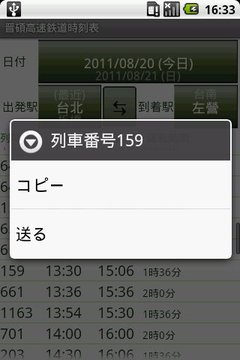 Chinsoft THSR Timetable