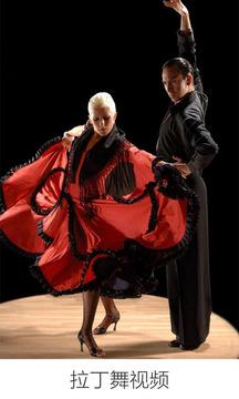 拉丁舞视频