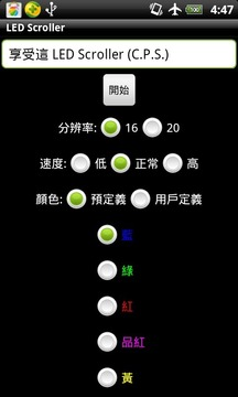LED字幕