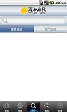 香港高登 (官方版 beta)