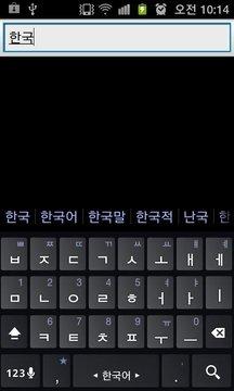 All韩语词典, Korean ⇔ Chinese