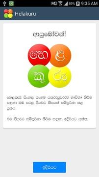Helakuru Sinhala Keyboard+IME