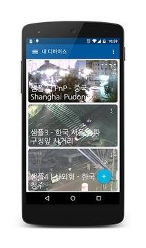 SureEYE - CCTV 应用