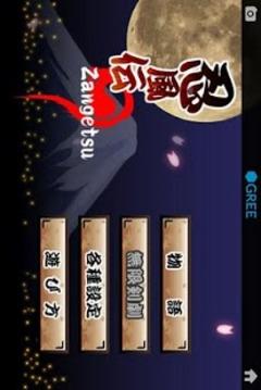 忍风传-斩月中文版