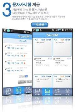 슈어엠 - 슈어미니(SureMini-문자전송어플)