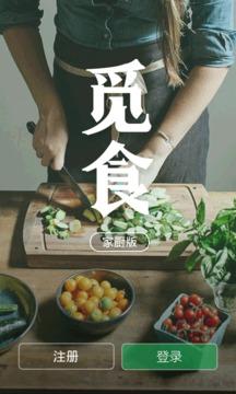 觅食-家厨