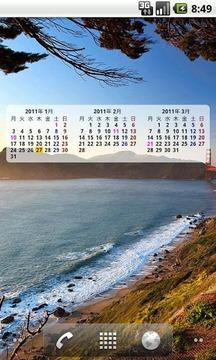 strCalendar (カレンダーウィジェット)