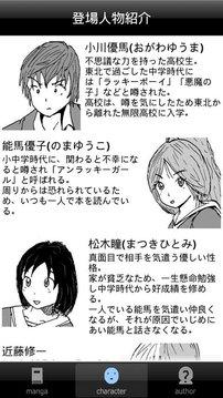 ラッキーボーイ1(无料漫画)