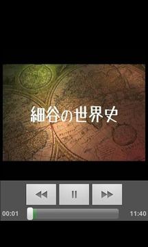 细谷の世界史 マンガ讲义