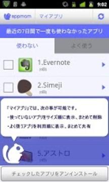 【appmom(アップモン)】おすすめ无料アプリ・アプリ探し