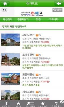 관광지,맛집,할인펜션여행(한펜즈)