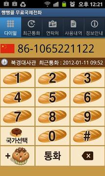 빵빵콜 무료국제전화