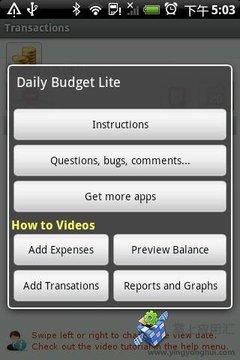日常预算管理