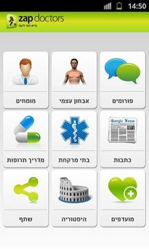 zap doctors – זאפ דוקטורס