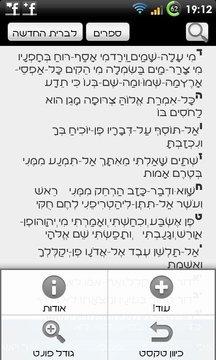 Hebrew Bible (Tanach & NT)