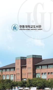 Handong University Library