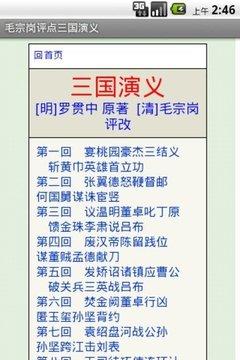 毛宗岗评点三国演义