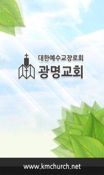 의정부 광명교회