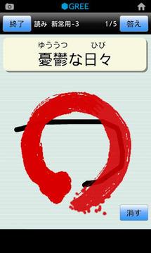 书き取り汉字练习 for GREE