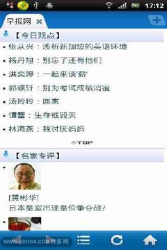 HD新闻快报