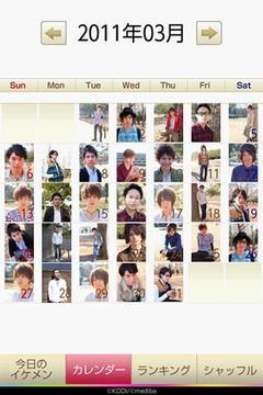 イケメン日めくりカレンダー
