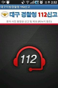 112 대구경찰 신고